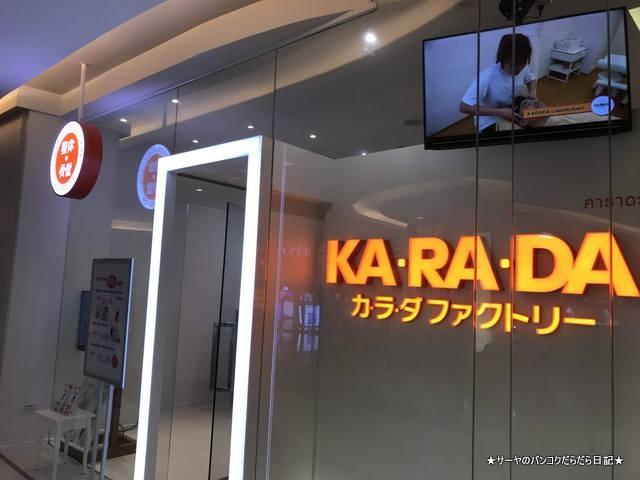 カラダファクトリー バンコク サーヤ karadafactory (7)