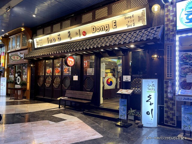Dong E ドンイー 韓国料理 バンコク Korean Town (1)