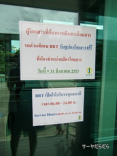 20100719 BRT 4