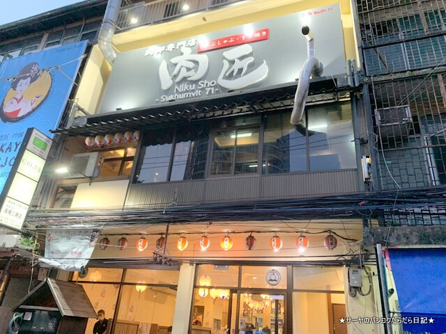 肉匠 プラカノン NIKUSHO Buffet 食べ放題 バンコク (1)