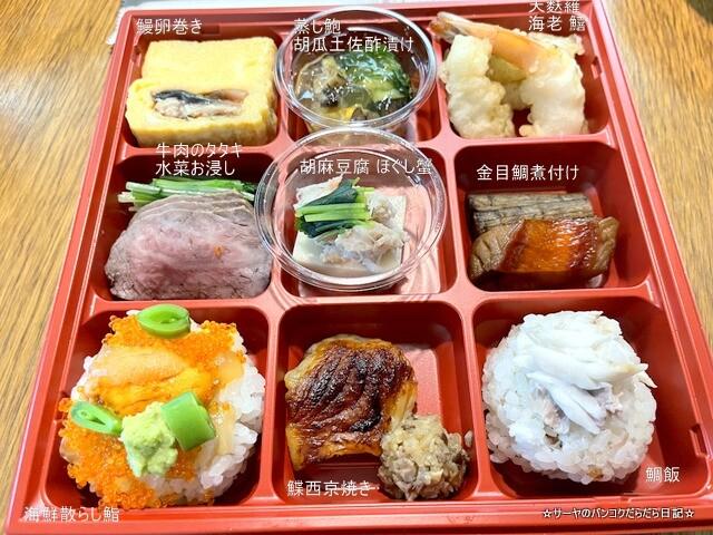 九種特選彩り弁当 鮨みさき SUSHI MISAKI (4)