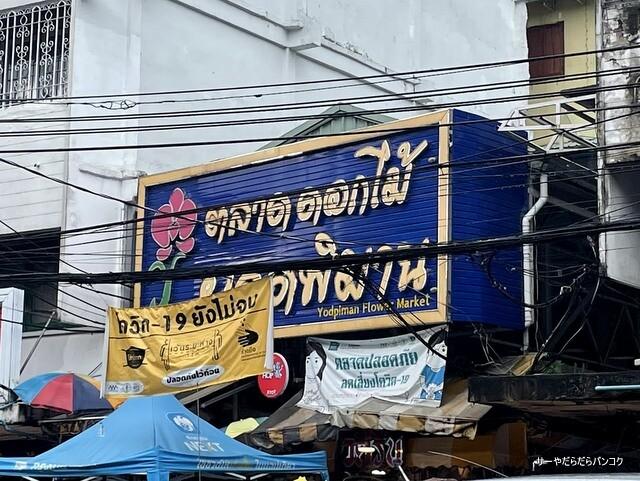 パーク クローン花市場 バンコク flower market (6)
