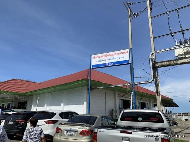 Club Stern Mae Klong Luang Restaurant (1)