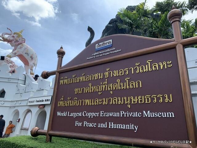 エラワン美術館  Erawan museum (1)