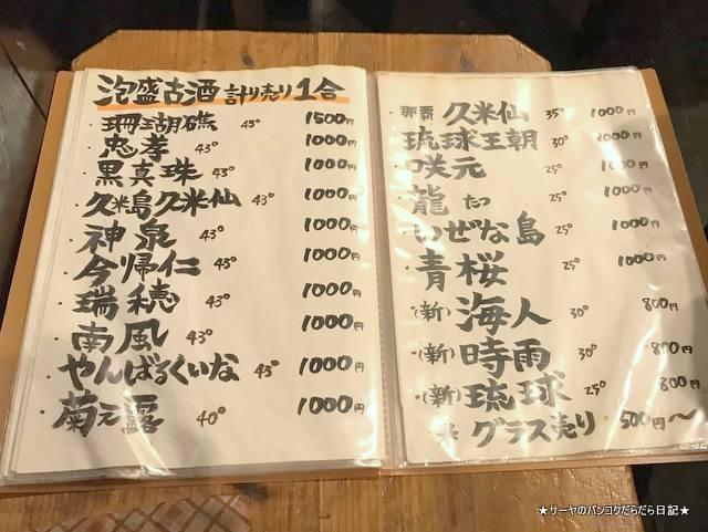 泡盛とうちなー料理の店 しぃーぶん naha okinawa (15)
