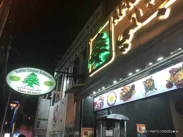 bamboo restaurant ロシア レバノン ナナ バンコク 24時間 (3)
