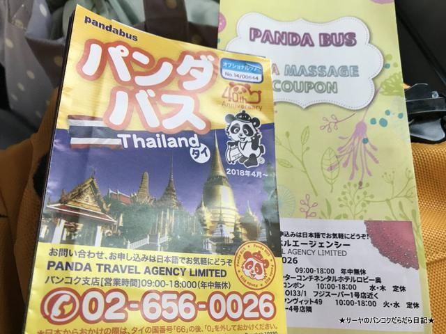 パンダバスツアーで行く カンチャナブリ泰麺鉄道の旅 (3)