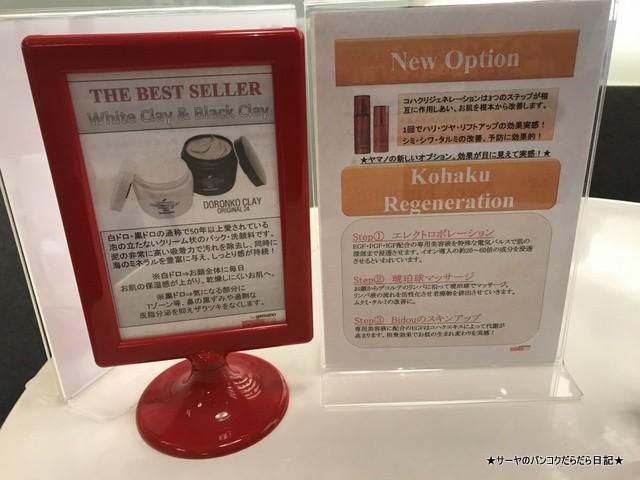 0 yamano aiko face spa バンコク フェイシャル (1)