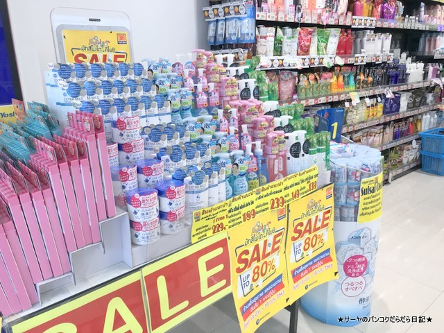 siam drug store サイアム 薬局 まるで日本 (4)