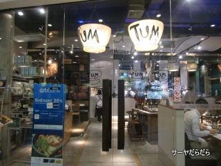 20110722 yum tum 1