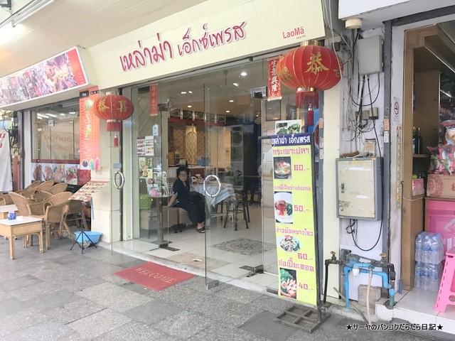 Lao Ma Express チェンライ バミー (1)