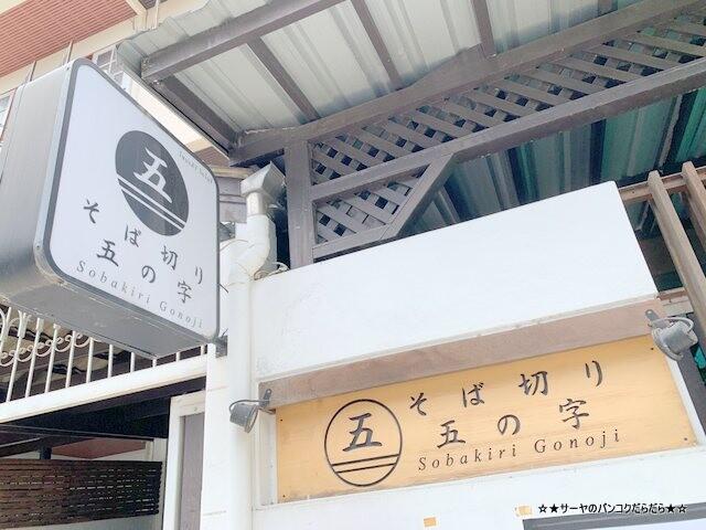 そば切り 五の字 Sobakiri Gonoji バンコク (1)