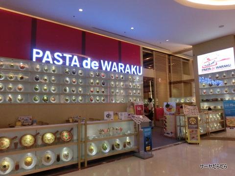 pasta de waraku bangkok イタリアン