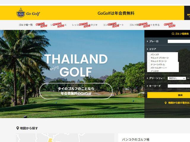 gogolf タイゴルフ予約サイト