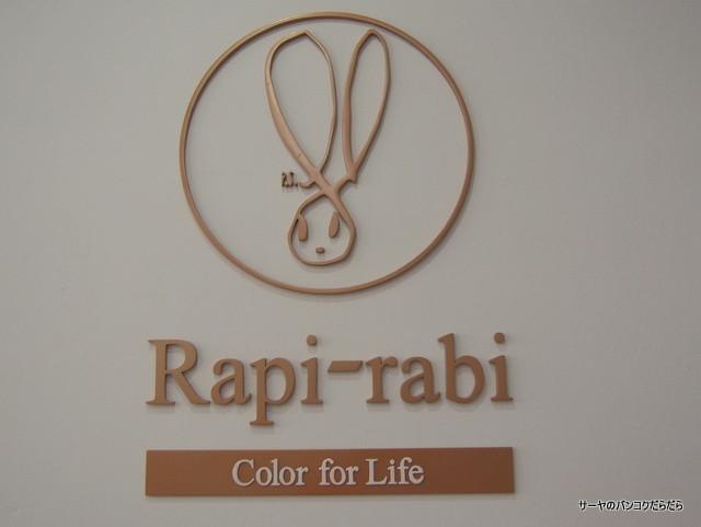Rapi Rabi バンコク HIFU 格安 (2)