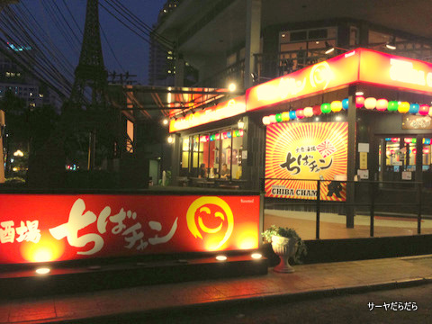 0309 ちばちゃん バンコク 居酒屋 1