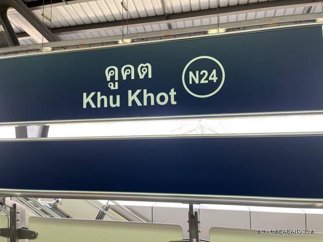 Khu Khot駅 クーコーット駅 bangkok (2)