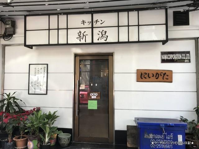 キッチン新潟 kitchen Nigata バンコク 和食 (7)