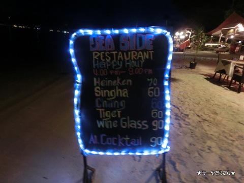 SAMUI sea side restaurant  1