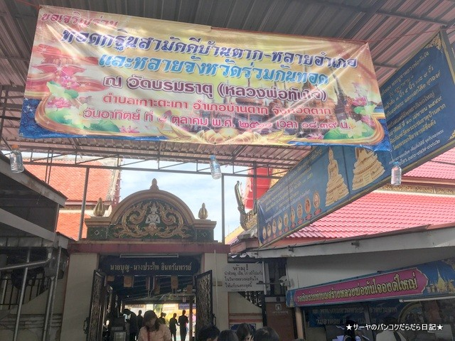 Wat Phra Borommathat ワット ターク タンブン (2)