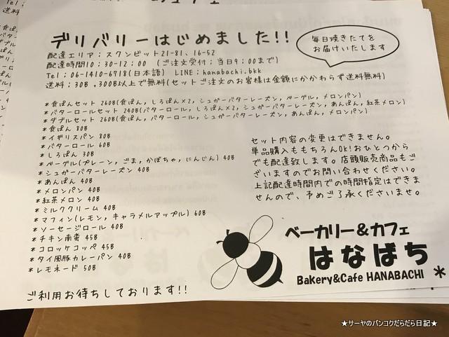 hanabachi はなばち Sukhumvit 49 手作り (4)
