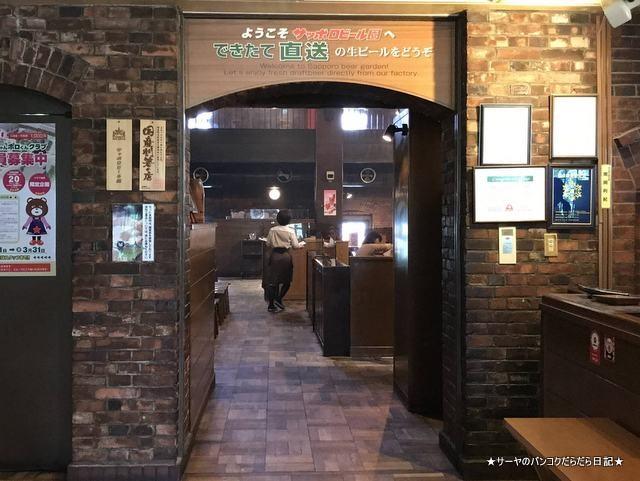サーヤ 北海道旅行 SAPPORO BEER 札幌ビール園 (3)