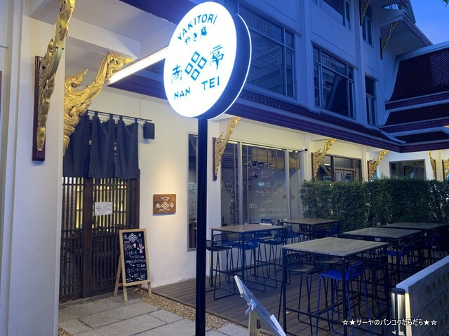 minamitei 南亭 焼き鳥 バンコク スリウォン タイ 和食 (2)