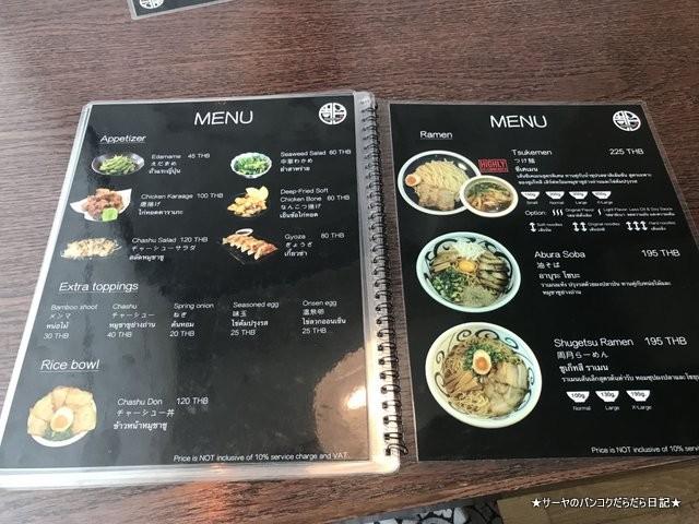 shugetsu つけ麺専門 周月 tsukemen ラーメン (5)