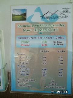 20101210 kaoyai golf club 7