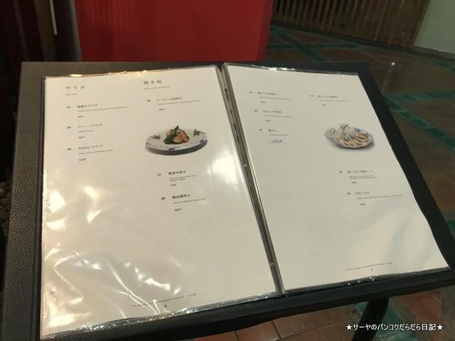 kuriyaroku bangkok 最新和食 バンコク メニュー
