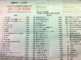 20110930 キッチンサイアム 1