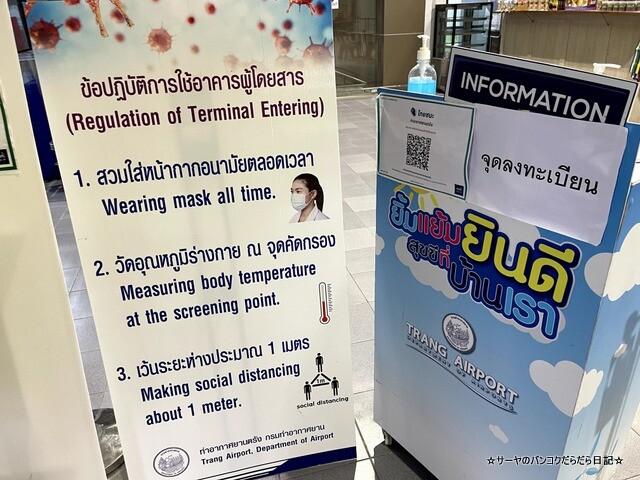 TRANG AIRPORT トラン空港 タイ旅行 (1)