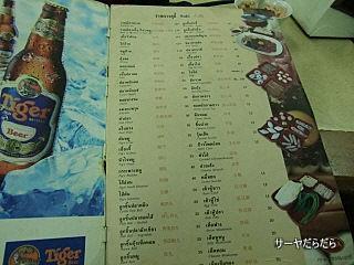 20110204 金鳥 タイスキ 8