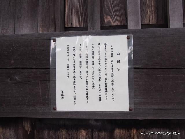 笠森観音 KASAMORI KANNON CHIBA 長生郡