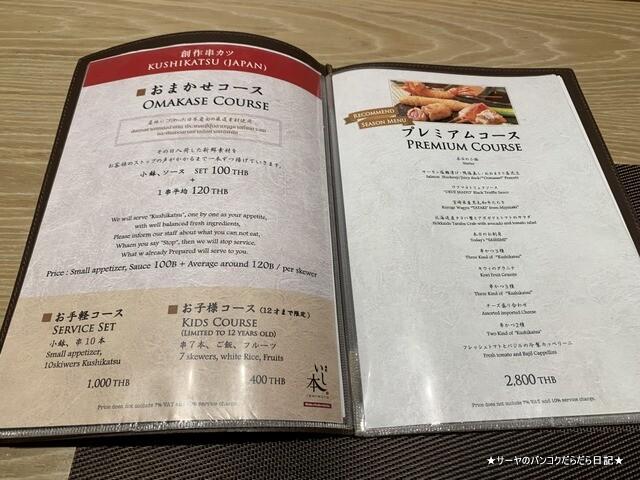 Wine Kushikatsu Ishimoto 石本 串カツ (2)