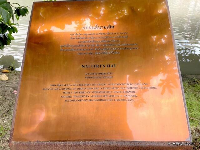 ナイラートパーク Nai Lert Park Heritage (15)