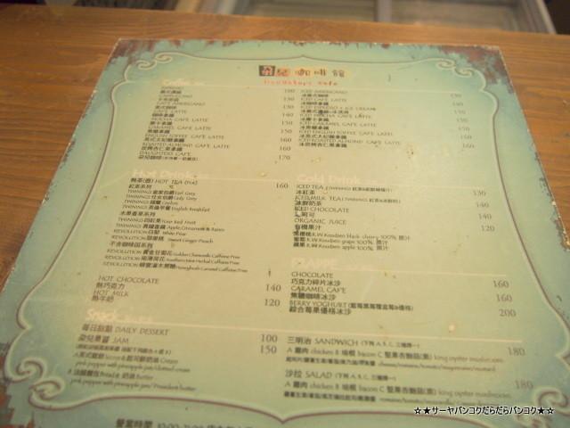 朵兒咖啡館 Daughters cafe 台北 カフェ