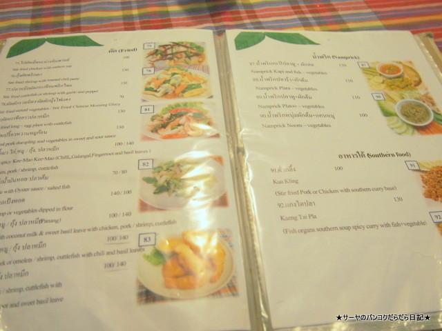Krua Rommai クルア・ロムマイ バンコク タイ料理 トンロー
