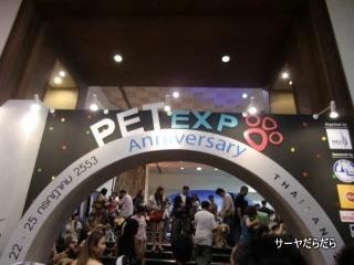 20100726 pet expo 1
