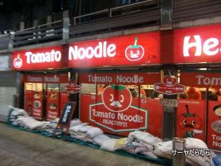 20111117 tomato noodle 1