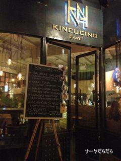 20120506 kincucino 1
