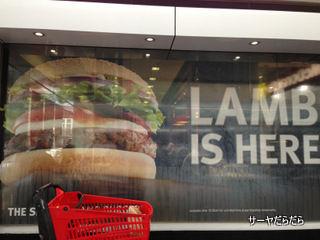 The Serious Lamb burger 1