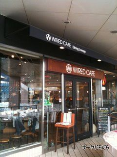 wired cafe 1