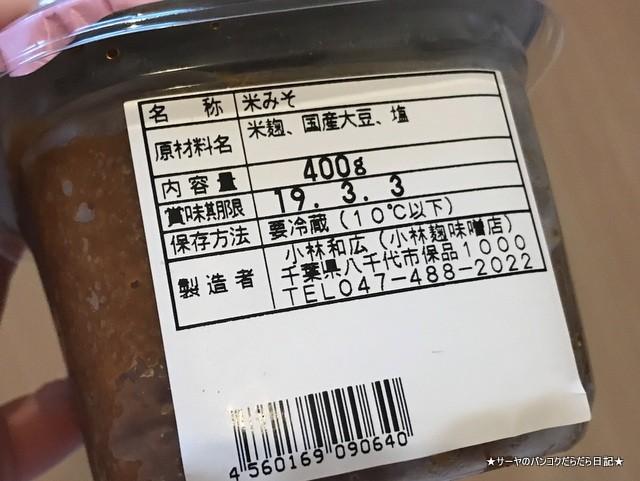 小林麹味噌店 kobayashi miso yachiyo chiba love (1)