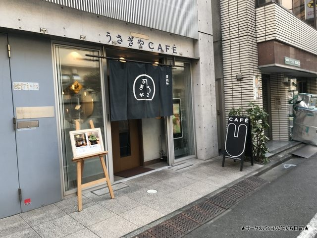 usagi cafe ウサギカフェ どら焼き 湯島 YUSHIMA (1)