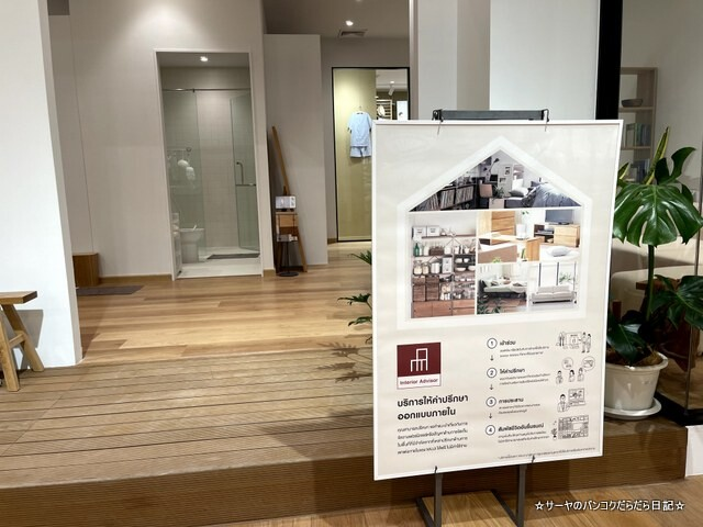 MUJI 無印良品 NEW CONCEPT STORE (4)