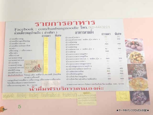 banbungnoodle angsila chonburi (2)