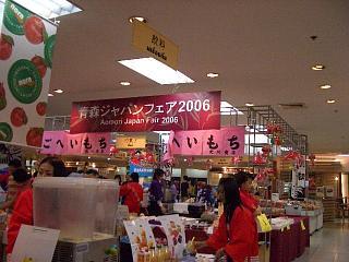 20060130 青森ジャパンフェア 1