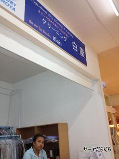 20120723 FUJI SUPER 8