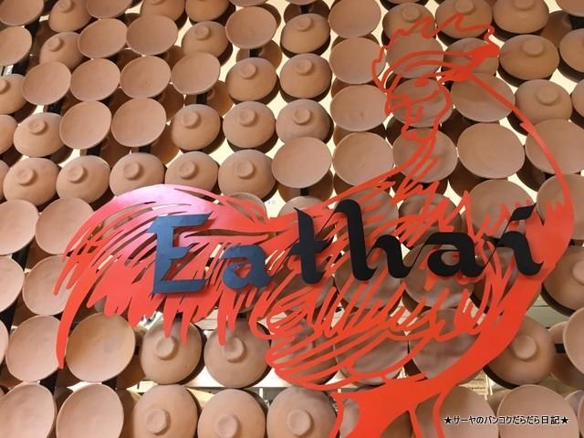 Eathai タイ バンコク セントラルエンバシー